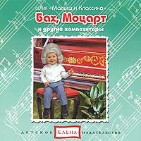 Бах, Моцарт и другие композиторы бах и моцарт на бродвее орган и джазовый квартет