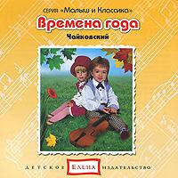 Музыка специально аранжированная и подобранная для самых маленьких.