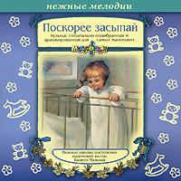Music Baby - это первая фонотека Вашего Малыша. Специально подобранные и аранжированные нежные мелодии
