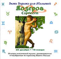 Козерог. Capricorn