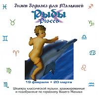 THIMP Orchestra Рыбы. Pisces лонгслив printio знаки зодиака рыбы