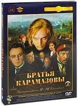 Братья Карамазовы. Серии 1-3 (2 DVD) киноальбом суперфутбол спецвыпуск к euro 2012 8 dvd