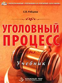Уголовный процесс