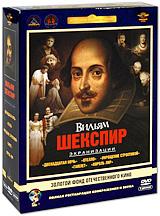 Вильям Шекспир (5 DVD) тарифный план