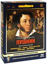 Александр Сергеевич Пушкин (5 DVD) барков александр сергеевич про рыжего плута ваську isbn 978 5 389 12494 3