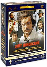 Фото Фильмы Олега Янковского (5 DVD) тарифный план