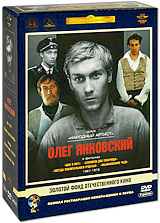 Фильмы Олега Янковского (5 DVD)