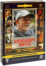 Фильмы Александра Митты: Избранное 1976-1983 (3 DVD) тарифный план