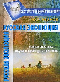 Ю. Г. Иванов Русская эволюция цена и фото