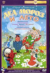 Дед Мороз и лето: Сборник мультфильмов