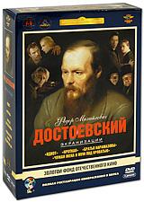 Федор Михайлович Достоевский (5 DVD) энциклопедия таэквон до 5 dvd