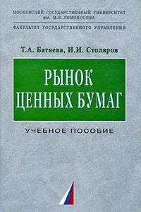 Т. А. Батяева, И. И. Столяров Рынок ценных бумаг тамара батяева иван столяров рынок ценных бумаг