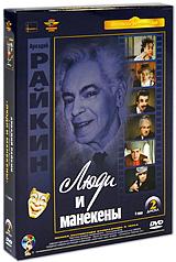 Люди и манекены. Серии 1-4 (2 DVD) блокада 2 dvd