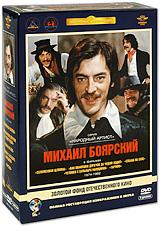 Фильмы Михаила Боярского (5 DVD)
