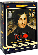 Фото Николай Васильевич Гоголь (5 DVD) тарифный план