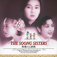 The Soong Sisters. Original Motion Picture Soundtrack