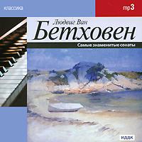 Классика. Л. В. Бетховен. Самые знаменитые сонаты (mp3)