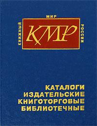 Каталоги издательские, книготорговые, библиотечные