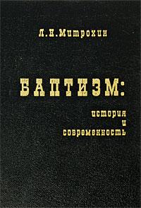 Баптизм. История и современность. Л. Н. Митрохин