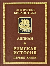 Аппиан Римская история. Первые книги