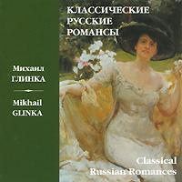 Михаил Глинка. Классические русские романсы polaris pmg 1836 metallic мясорубка