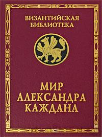 Мир Александра Каждана
