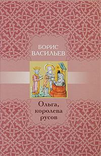Борис Васильев Ольга, королева русов издательство аст ольга королева русов