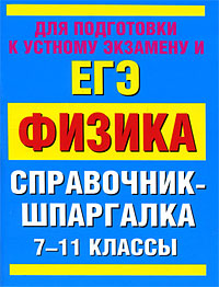 Раиса Минькова Физика. 7-11 классы
