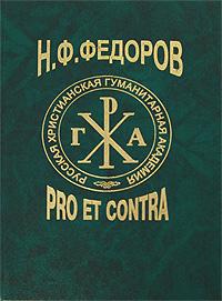 Н. Ф. Федоров. Pro et contra. В 2 книгах. Книга 2 н ф дубровин кавказ и народы его населяющие в 2 книгах комплект