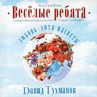 На диске представлены песни композитора Давида Тухманова в исполнении ансамбля