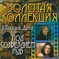 На диске представлена музыка из фильмов композитора Евгения Дога.