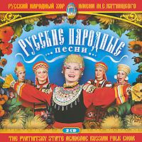 Государственный Академический Русский Народный хор имени М. Е. Пятницкого Русский Народный хор имени М. Е. Пятницкого. Русские народные песни (2 CD) цена