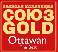 Союз Gold.  Ottawan.  The Best Компания