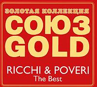 Союз Gold. Ricchi & Poveri. The Best