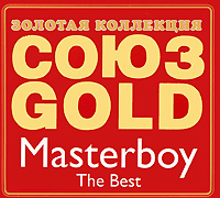 Союз Gold. Masterboy. The Best