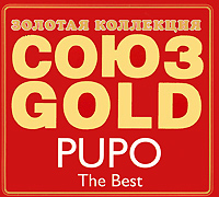 Союз Gold. Pupo. The Best