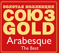 Союз Gold. Arabesque. The Best