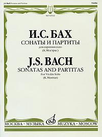 И. С. Бах И. С. Бах. Сонаты и партиты. Для скрипки соло и с бах и с бах альбом пьес для скрипки и фортепиано