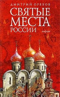 Дмитрий Орехов Святые места России книги эксмо святыни православия святые места россии