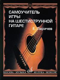 Е. Ларичев Самоучитель игры на шестиструнной гитаре агеев д самоучитель игры на шестиструнной гитаре