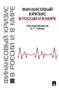 Финансовый кризис в России и в мире