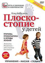 Плоскостопие у детей: Причины, профилактика и методы лечения кир булычев клин клином