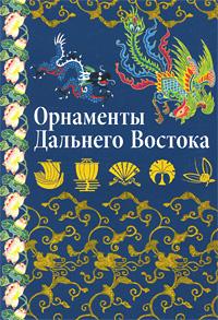 Орнаменты Дальнего Востока матин и янтры защитные символы востока