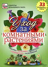 Уход за комнатными растениями: 33 незаменимых совета уход за растениями в квартире и офисе