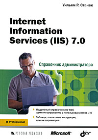 Уильям Р. Станек Internet Information Services (IIS) 7.0. Справочник администратора professional iis 7