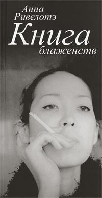 Анна Ривелотэ Книга блаженств ривелотэ а книга блаженств