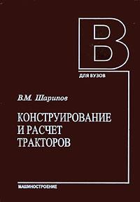 В. М. Шарипов. Конструирование и расчет тракторов