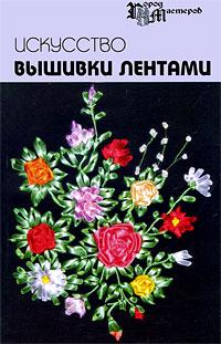 А. Г. Чернова, Е. В. Чернова Искусство вышивки лентами наборы для вышивания матренин посад набор для вышивания лентами анютино счастье