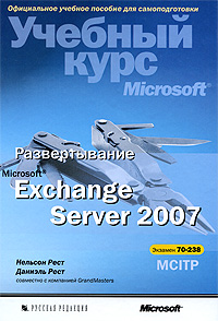 Нельсон Рест, Даниэль Рест Развертывание Microsoft Exchange Server 2007. Учебный курс Microsoft (+ CD-ROM) jim mcbee microsoft exchange server 2003 advanced administration isbn 9780470056561