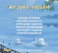 Музыка любви. Инструментальные произведения (mp3)
